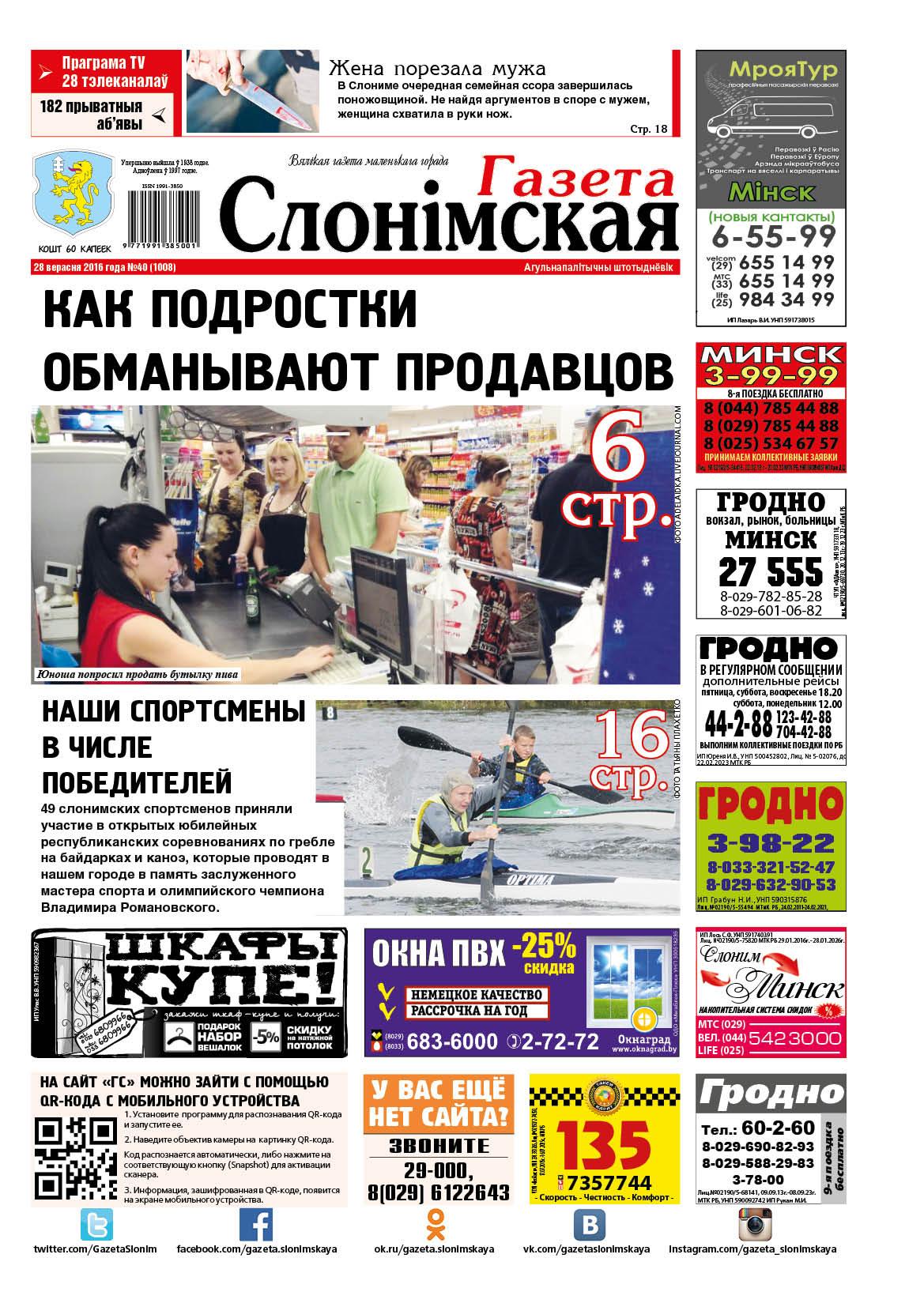 Gazeta Slonimskaja